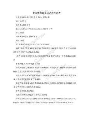 中国体育娱乐化之理性思考.doc