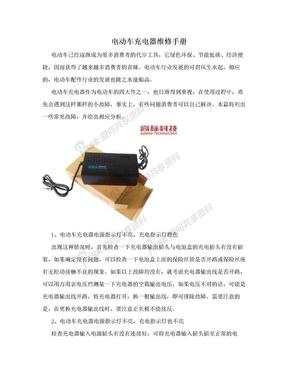 电动车充电器维修手册.doc