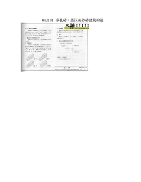 04J101 多孔砖丶蒸压灰砂砖建筑构造.doc