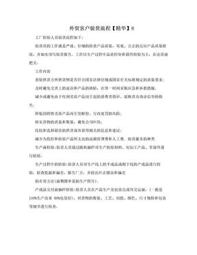 外贸客户验货流程【精华】8.doc