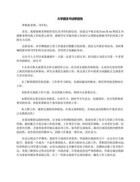 大学团支书述职报告.docx