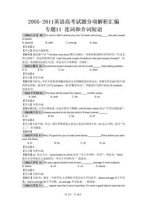 2005-2011英语高考试题分项解析汇编-连词和介词短语.doc