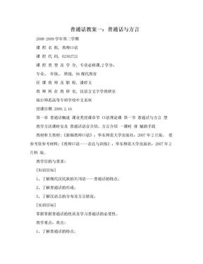 普通话教案一:普通话与方言.doc