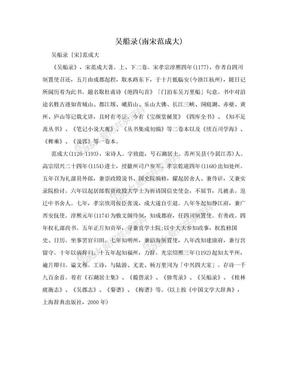 吴船录(南宋范成大).doc