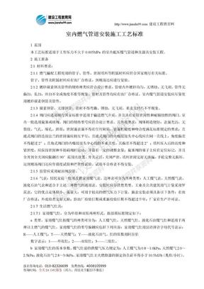 室内燃气管道安装施工工艺标准.doc