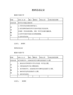 音体美教研活动记录.doc