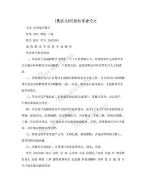 [优质文档]徐佳卒业论文.doc