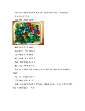 幼儿园小班益智活动区游戏:《有趣的瓶盖》.doc