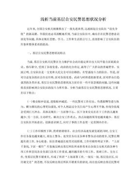 浅析当前基层公安民警思想状况分析.doc