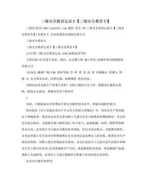 三级安全教育记录卡【三级安全教育卡】.doc