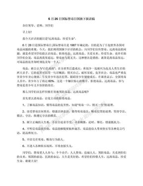 6月26日国际禁毒日国旗下演讲稿.docx