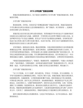 2016小学生推广普通话演讲稿.docx