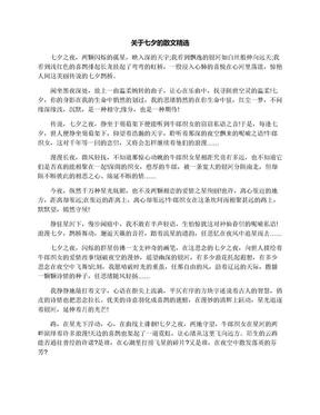 关于七夕的散文精选.docx