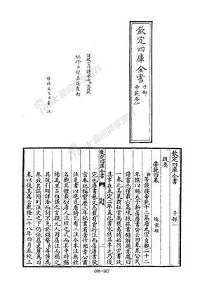 帝范.pdf