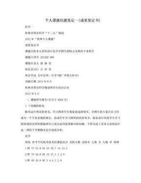 个人课题结题鉴定一(成果鉴定书).doc