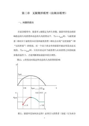 无限期界模型(拉姆齐模型).doc