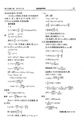 高考解析几何定值问题的破解策略.pdf