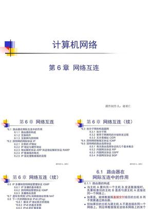 CH6 网络互连.ppt