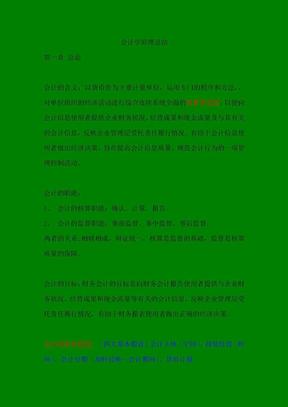 会计学原理总结.doc