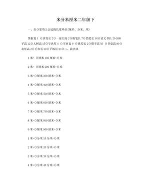 二年级数学下册米、分米、厘米练习题-2.doc