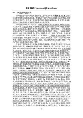 中共党史.pdf
