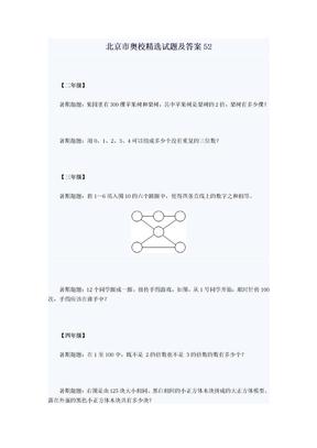 北京市奥校精选试题及答案52.doc