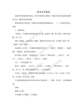 高考文学常识.doc