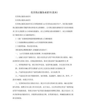 灯具售后服务承诺书(范本).doc