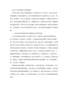 2012年公司优秀团干部申报材料.doc