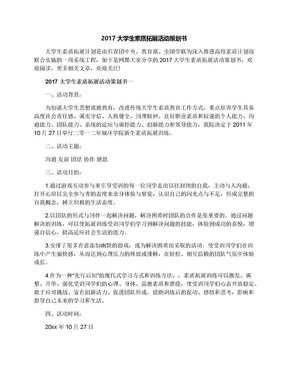 2017大学生素质拓展活动策划书.docx