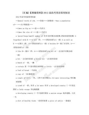 [汇编]【教辅资料】2012届高考英语常用短语.doc