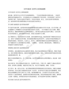 小学生优秀三好学生主要事迹材料.docx