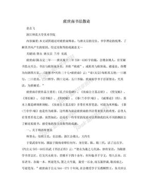 虞世南书法散论.doc