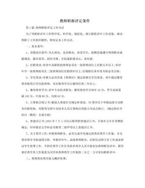 教师职称评定条件.doc