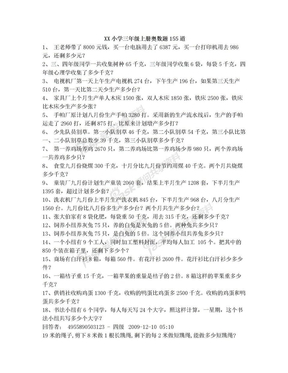 小学三年级上册奥数题155道.doc