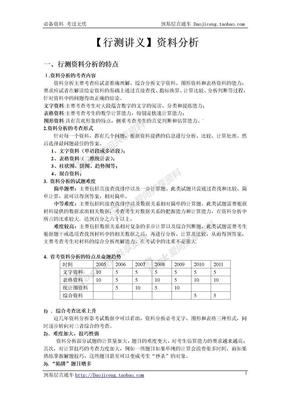 1、金牌讲义1.1 行政能力测试讲义1.1.4【行测讲义】资料分析.doc