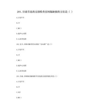 医学影像三基题库单选题及答案第二部分(200题).doc