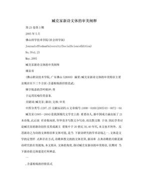 臧克家新诗文体的审美阐释.doc