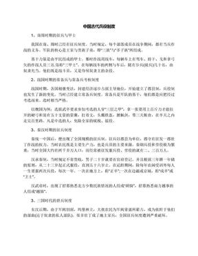 中国古代兵役制度.docx