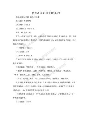 创世记12-24章讲解(王子).doc