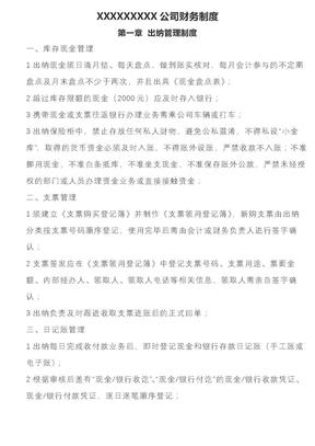 小规模企业财务管理制度.doc.doc