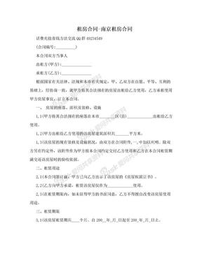 租房合同-南京租房合同.doc