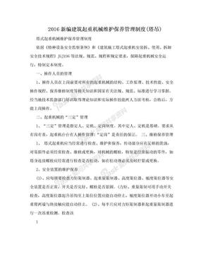2016新编建筑起重机械维护保养管理制度(塔吊).doc