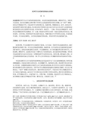 桑兵:民国学人宋代研究的取向及纠结.doc