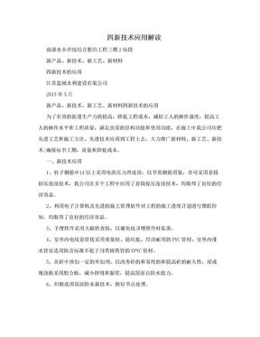 四新技术应用解读.doc