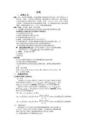 2.函数.docx
