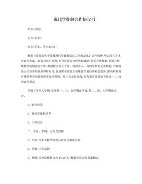 现代学徒制合作协议书.doc