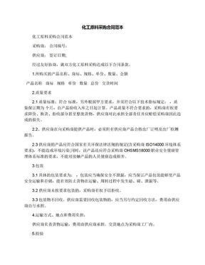 化工原料采购合同范本.docx