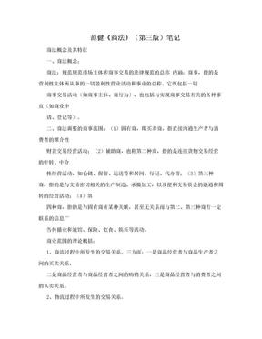 范健《商法》(第三版)笔记.doc