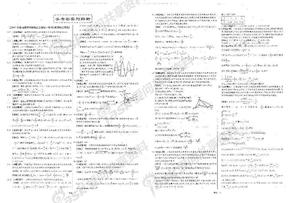 天星 2011金考卷 第一期 2011全国各省市高考试题汇编 理科答案.pdf